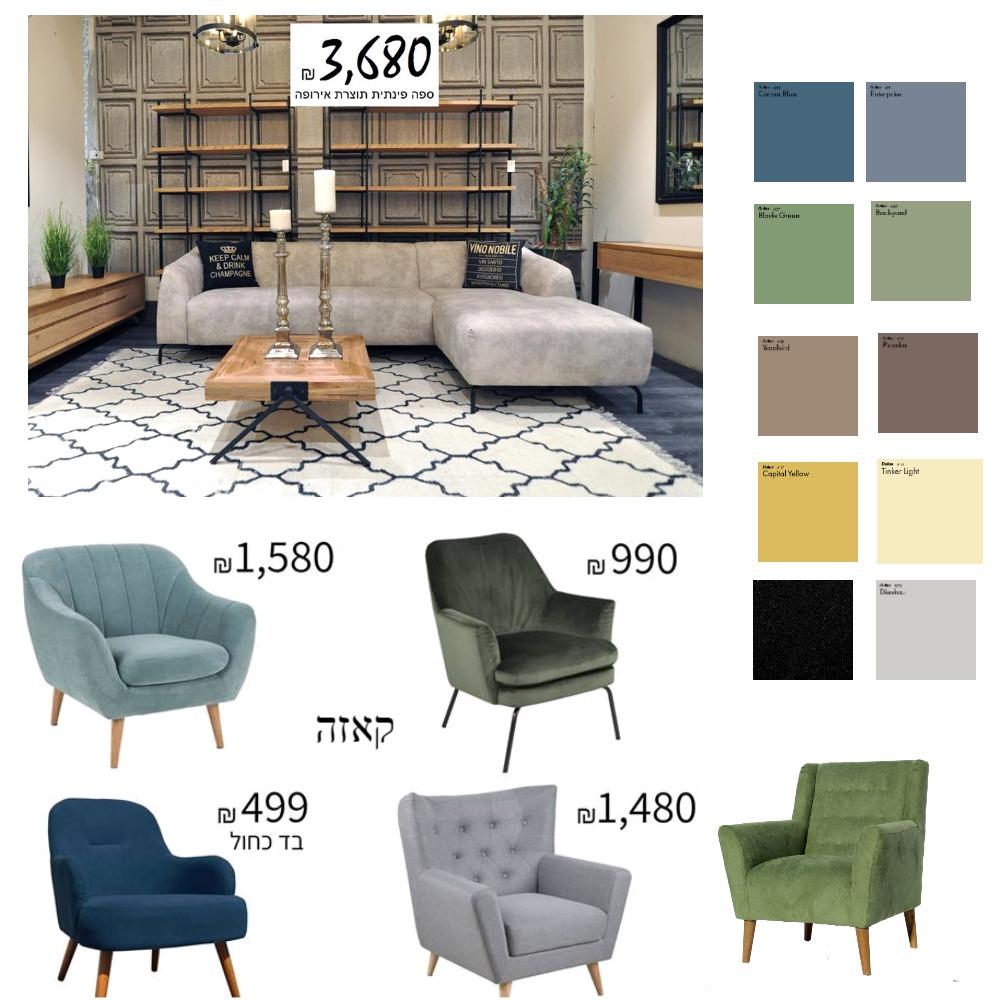 זרח סלון Interior Design Mood Board by bosmat on Style Sourcebook
