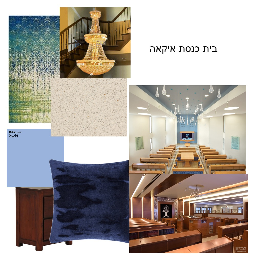 בית כנבסת וכולל איקאה Interior Design Mood Board by HAVATZELET on Style Sourcebook