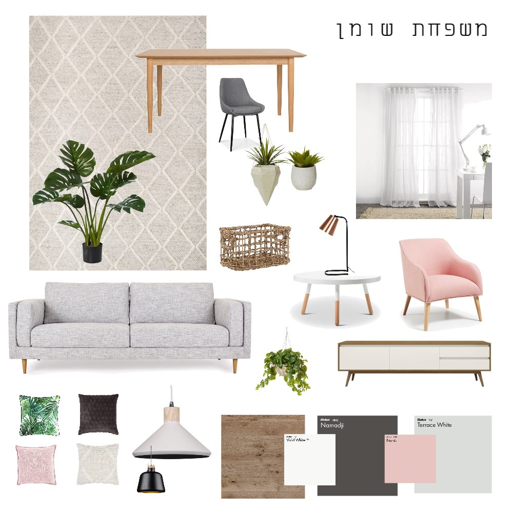 משפחת שומן Interior Design Mood Board by keren1609 on Style Sourcebook