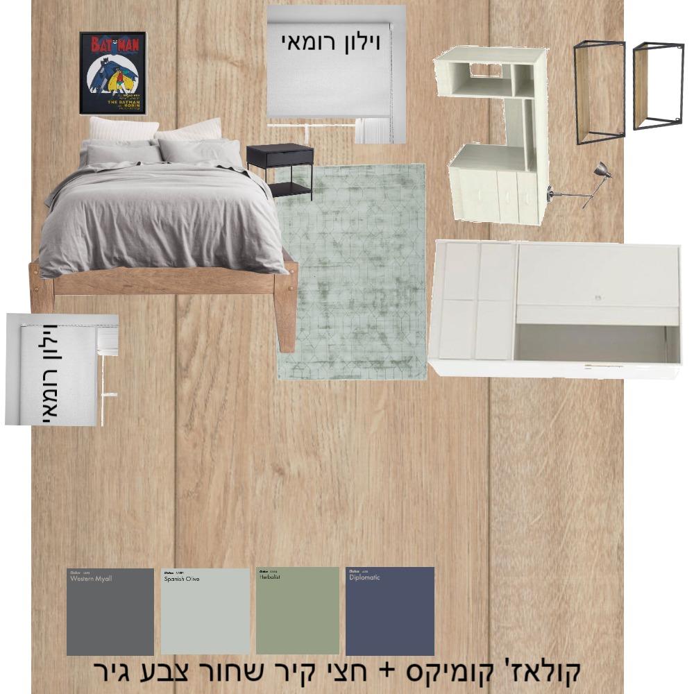 החדר של איתי Interior Design Mood Board by NOYA on Style Sourcebook