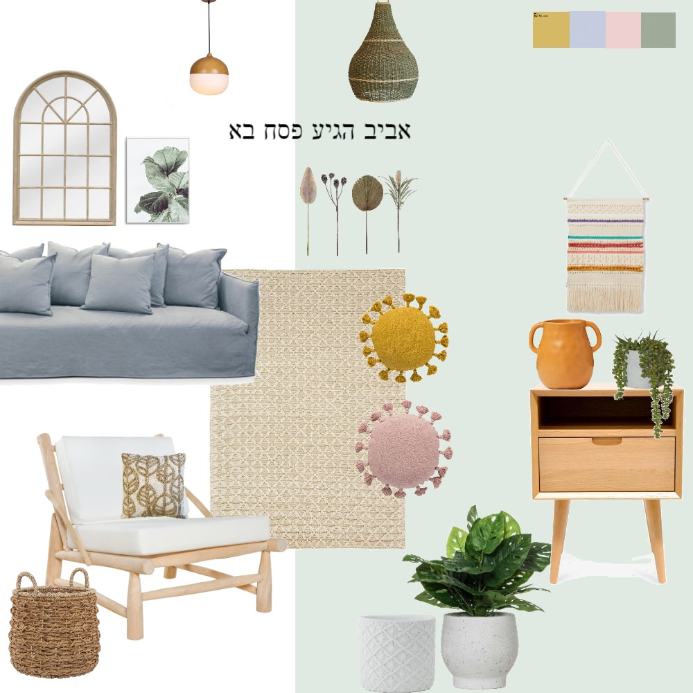 אביב הגיע פסח בא Interior Design Mood Board by talgol on Style Sourcebook