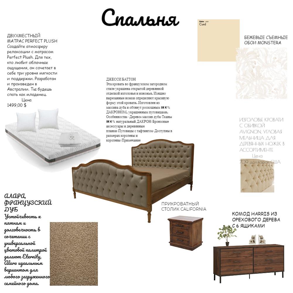 Спальня Interior Design Mood Board by Timba on Style Sourcebook